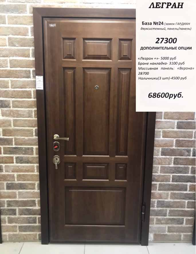 Дверь Легран