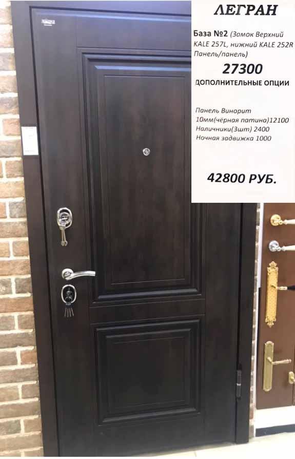 Дверь Легран - 42.800