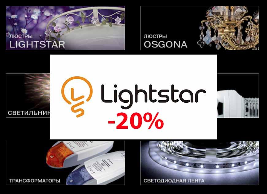 На всю продукцию фирмы Lightstar - 20 % СКИДКА