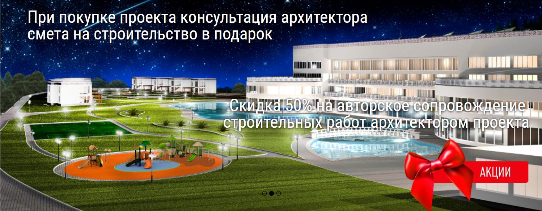 Скидка 50% на авторское сопровождение  строительных работ архитектором проекта