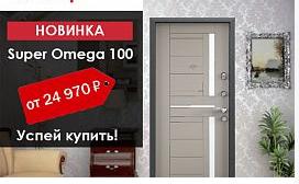 Super Omega 100  от  24 970 рублей.