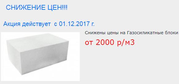 Газосиликатные блоки от 2000 руб.