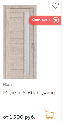 Межкомнатные и входные двери по низким ценам