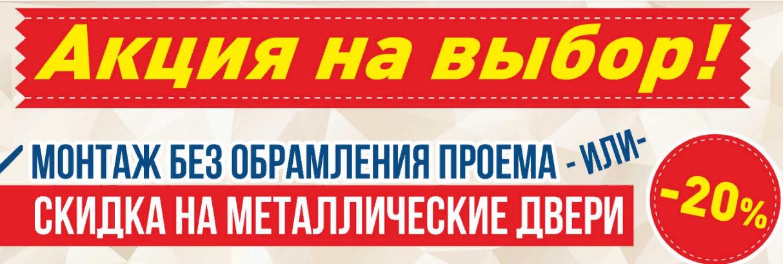Двери 36 Воронеж