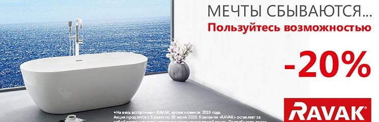 Скидки и акции на Сантехника  Мебель для ванных комнат...