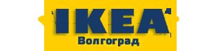 В Волгограде Есть Магазин Икеа