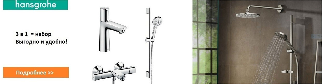Готовые комплекты и душевые системы для ванной комнаты от Hansgrohe